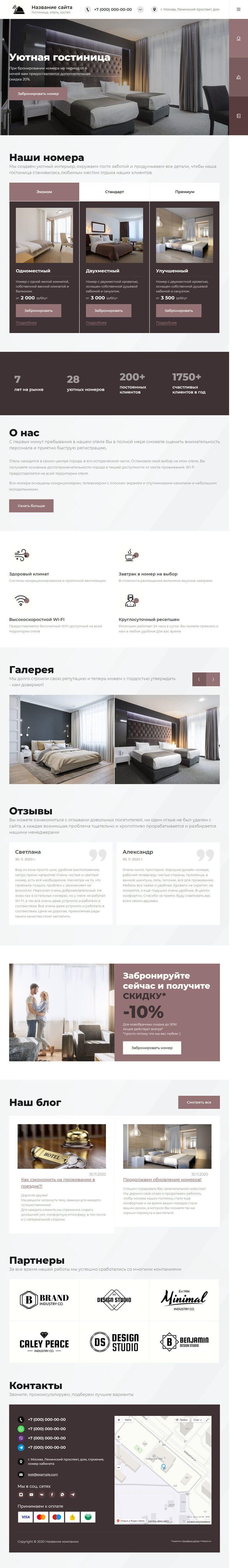 Готовый Сайт-Бизнес #2911304 - Гостиницы, отели, хостелы (Главная 3)