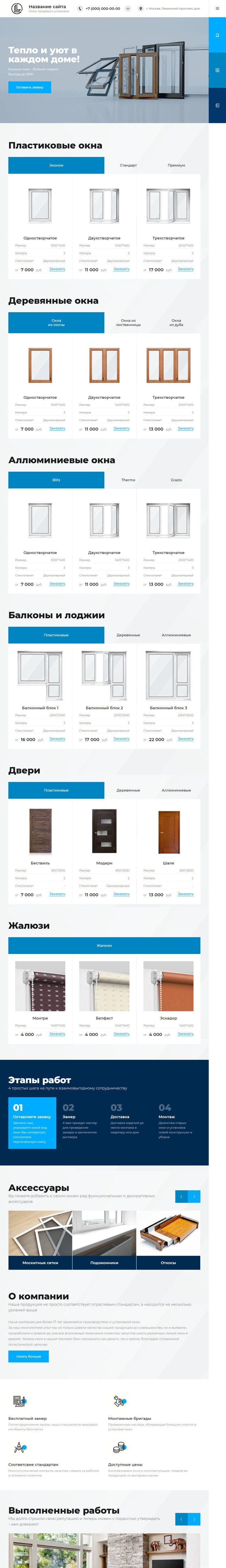 Готовый Сайт-Бизнес #2869513 - Окна, остекление балконов (Главная 3)