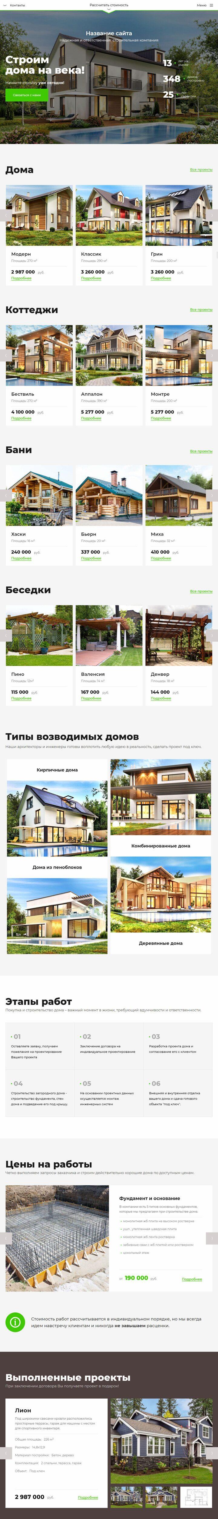 Готовый Сайт-Бизнес #2798053 - Загородное строительство (Главная 3)