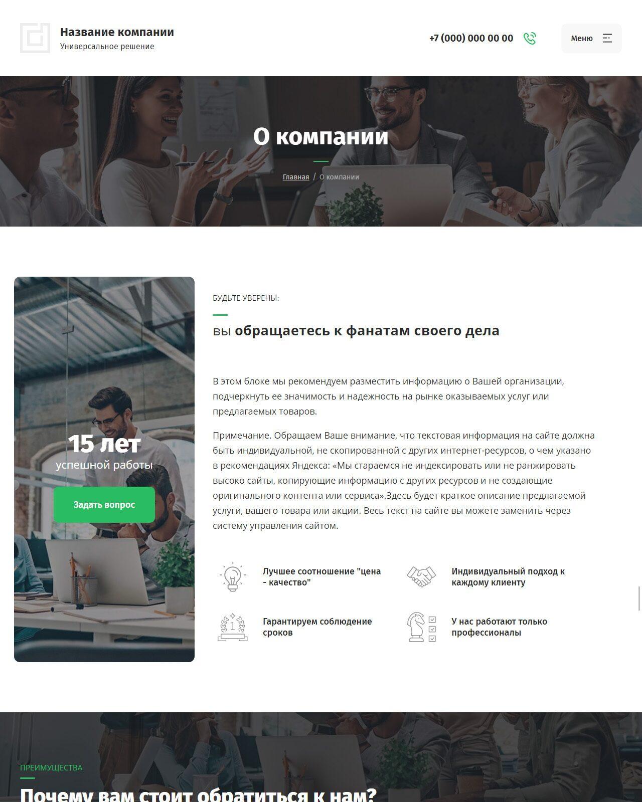 Готовый Сайт-Бизнес #2891093 - Универсальный дизайн (О компании)