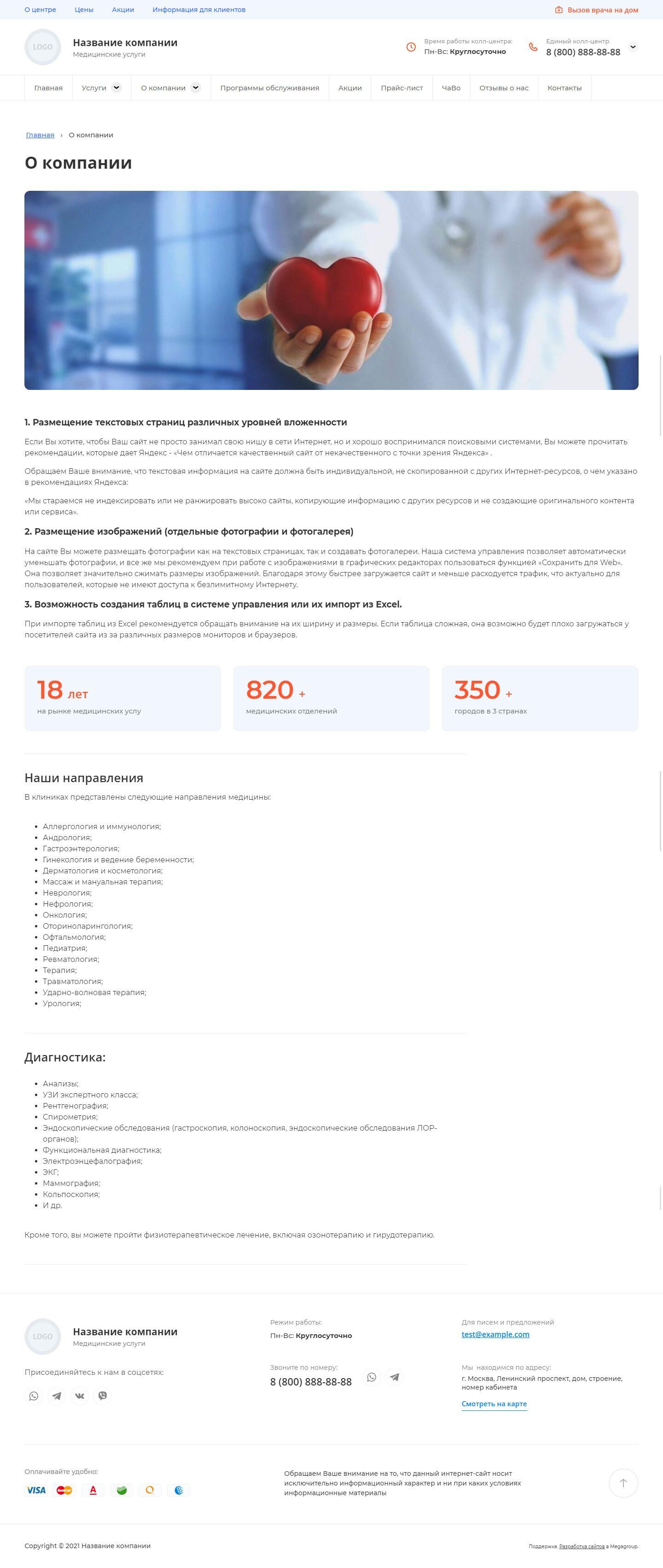 Готовый Сайт-Бизнес #3031299 - Многопрофильный медицинский центр (О центре)