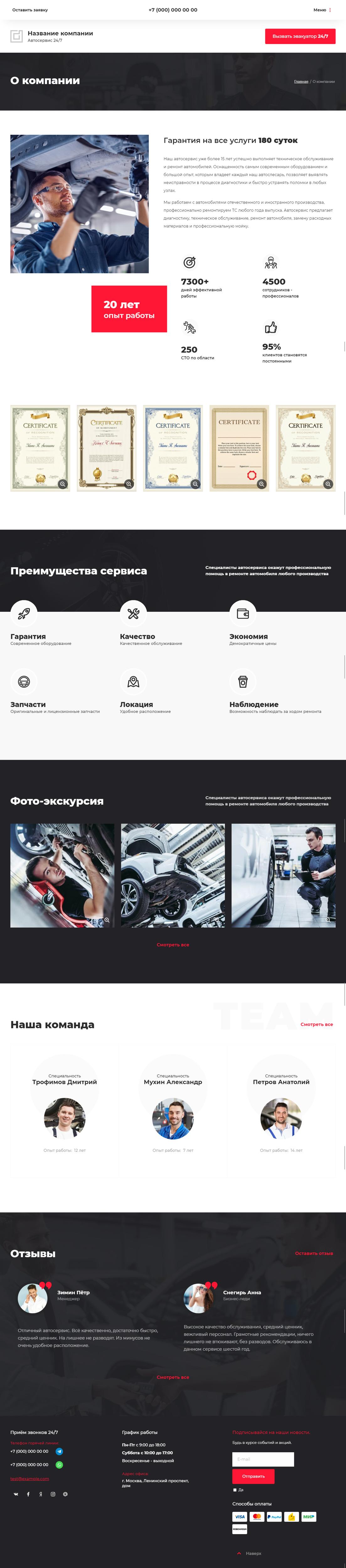 Готовый Сайт-Бизнес #2899420 - Автосервисы, ремонт транспортных средств (О компании)