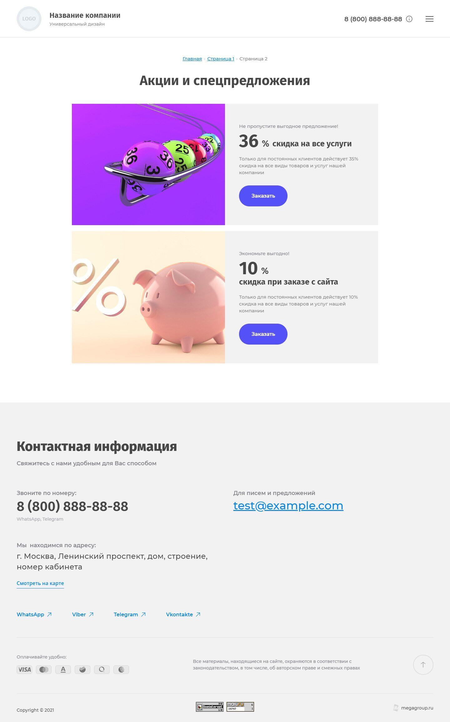 Готовый Сайт-Бизнес #3011116 - Универсальный дизайн (Акции и спецпредложения)