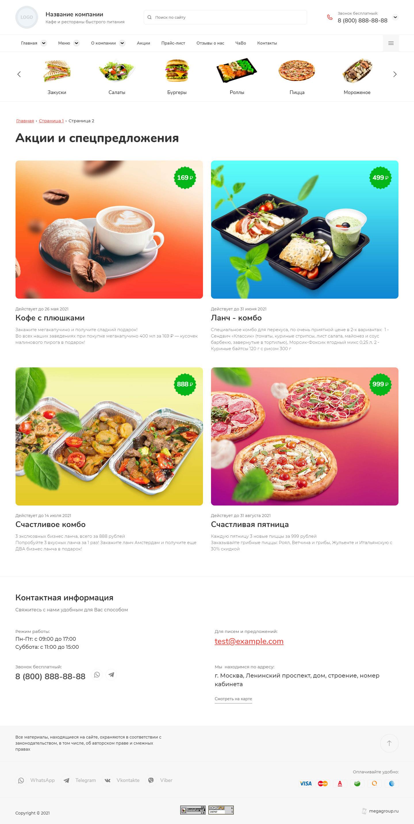 Готовый Сайт-Бизнес #3044862 - Кафе и рестораны быстрого питания (Акции и спецпредложения)