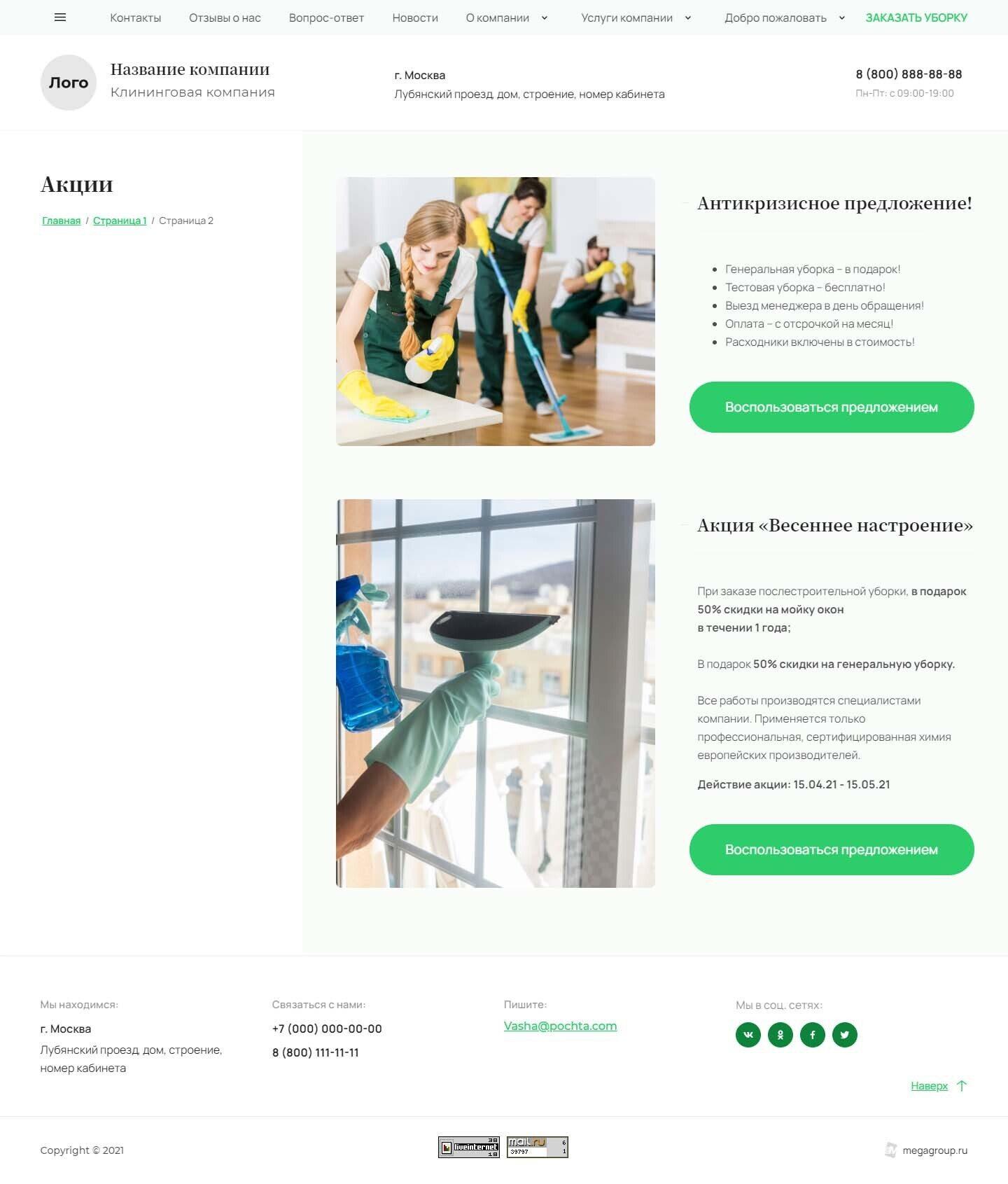 Готовый Сайт-Бизнес #2785766 - Клининговые услуги (Акции компании)
