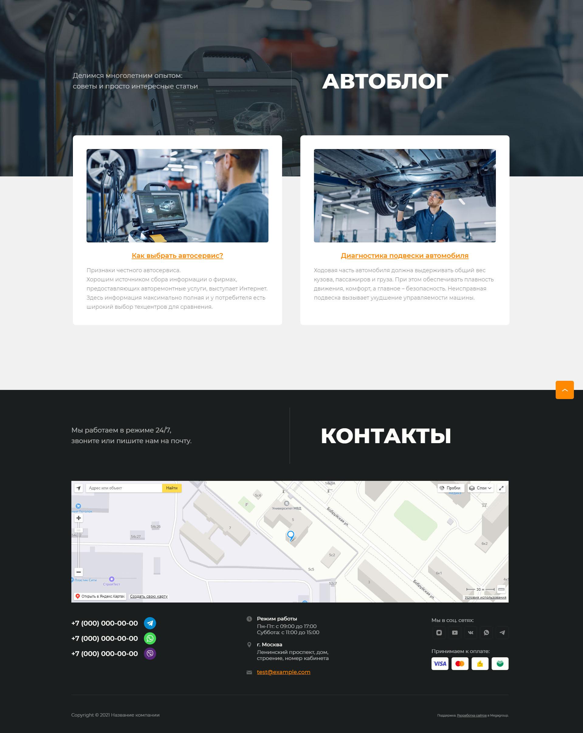 Готовый Сайт-Бизнес № 3084505 - Сайт автосервиса (Автоблог и подвал)