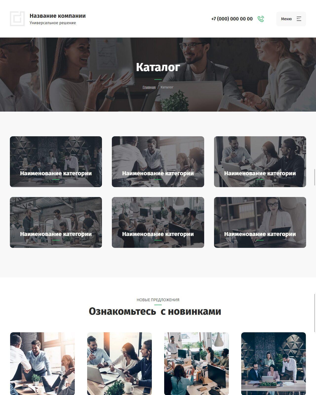 Готовый Сайт-Бизнес #2891093 - Универсальный дизайн (Каталог)