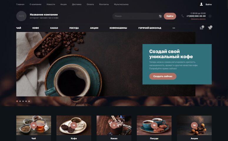 Готовый Интернет-магазин #2486359 - Чай, кофе, какао с доставкой на дом (Десктопная версия)