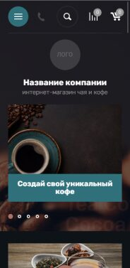 Готовый Интернет-магазин #2486359 - Чай, кофе, какао с доставкой на дом (Мобильная версия)