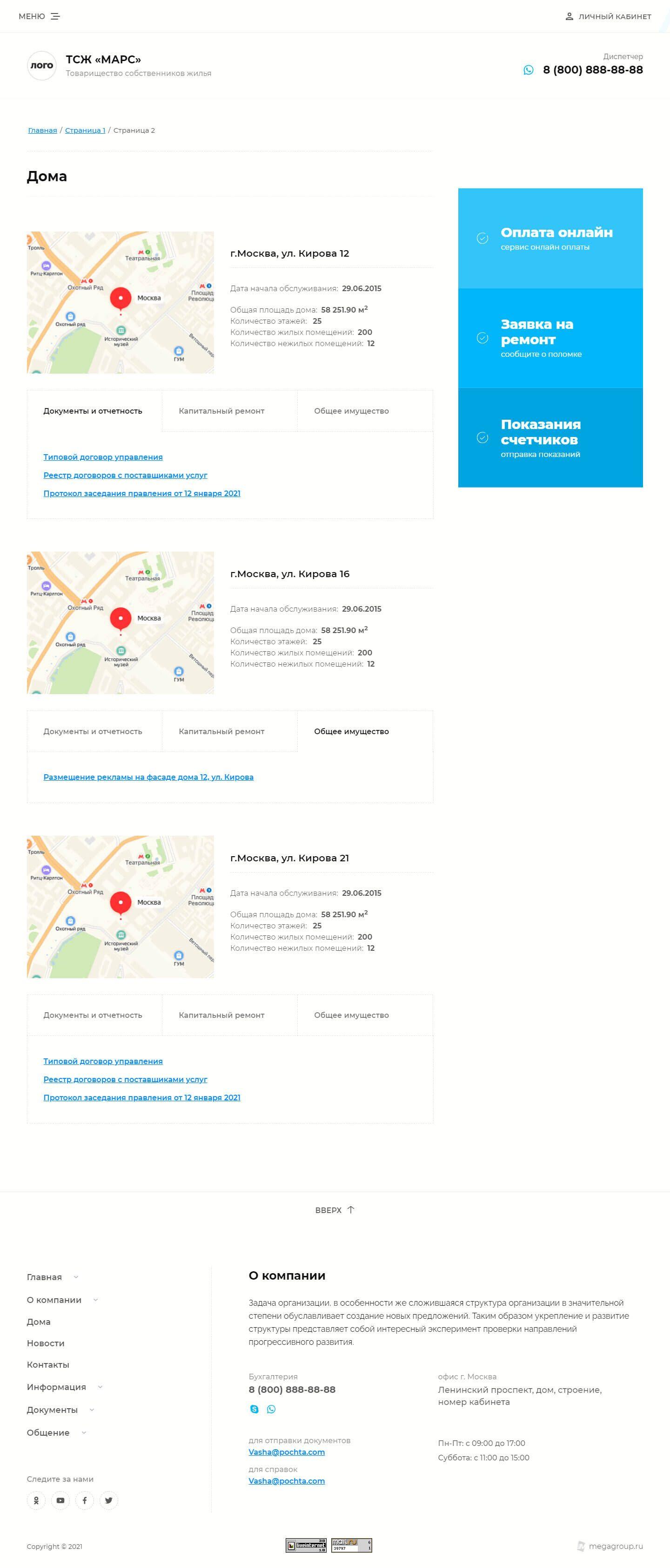 Готовый Сайт-Бизнес #2956977 - Товарищество собственников жилья (ТСЖ) (Дома)