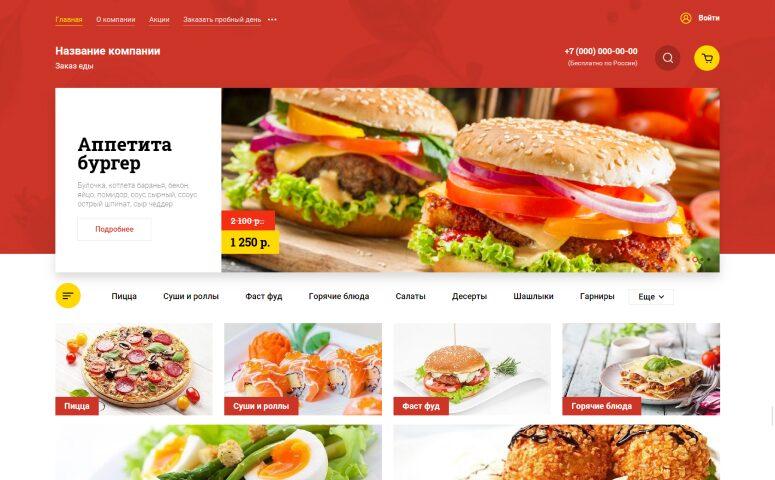 Готовый Интернет-магазин № 2708461 - Доставка готовых блюд и еды (Десктопная версия)
