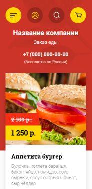 Готовый Интернет-магазин № 2708461 - Доставка готовых блюд и еды (Мобильная версия)