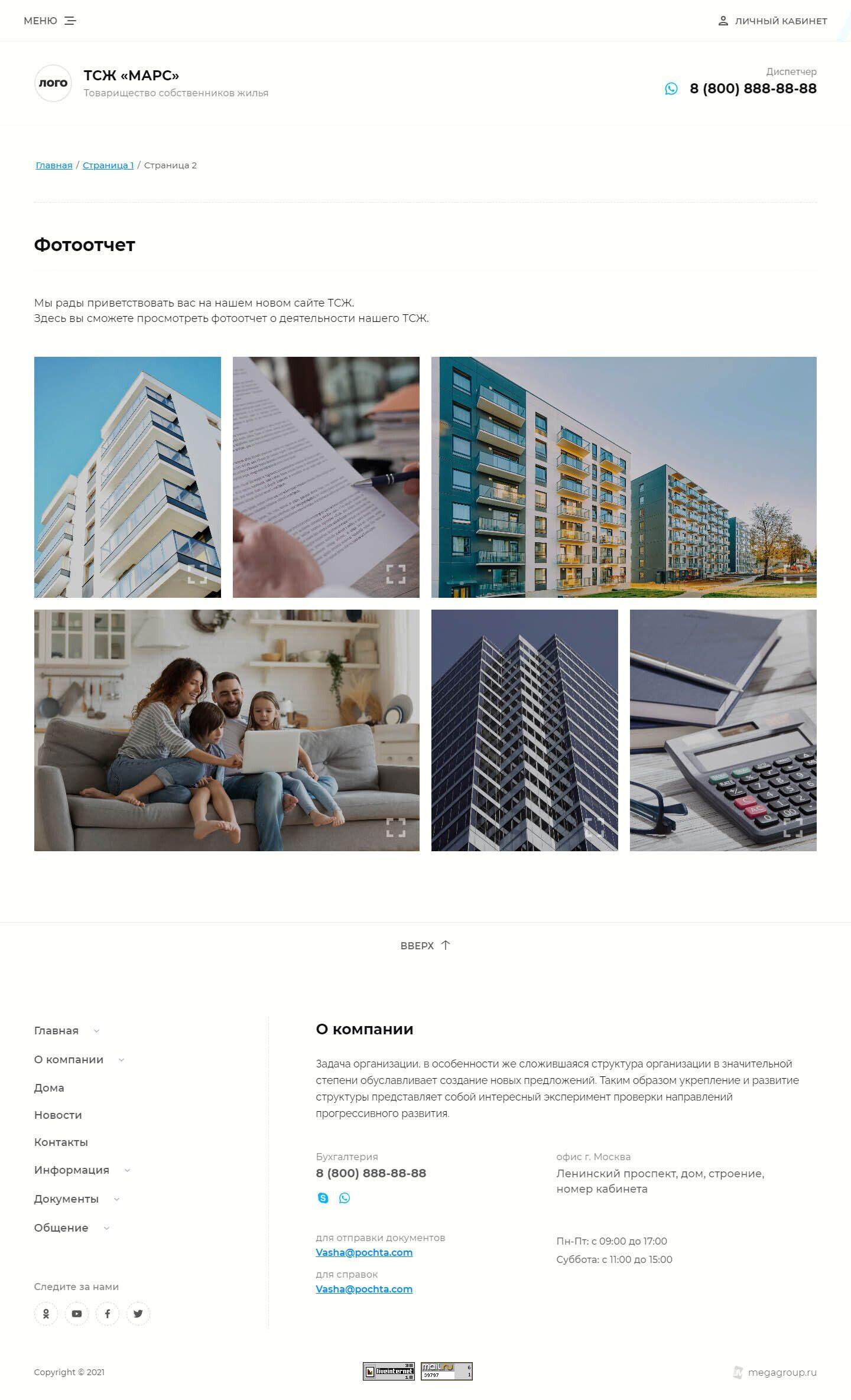 Готовый Сайт-Бизнес #2956977 - Товарищество собственников жилья (ТСЖ) (Фотоотчет)