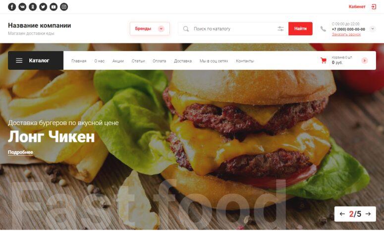 Готовый Интернет-магазин #2627059 - Доставка еды, готовые блюда и фастфуд (Десктопная версия)