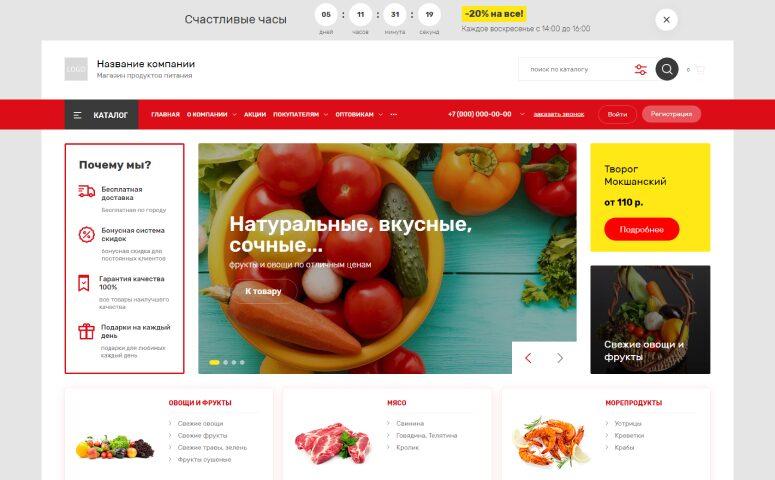 Готовый Интернет-магазин #2527522 - Доставка продуктов питания (Десктопная версия)