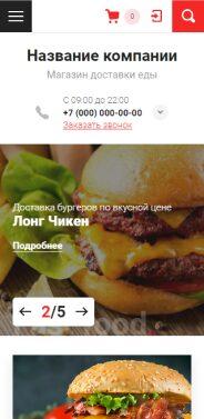 Готовый Интернет-магазин #2627059 - Доставка еды, готовые блюда и фастфуд (Мобильная версия)
