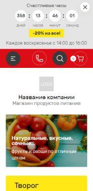 Готовый Интернет-магазин #2527522 - Доставка продуктов питания (Мобильная версия)