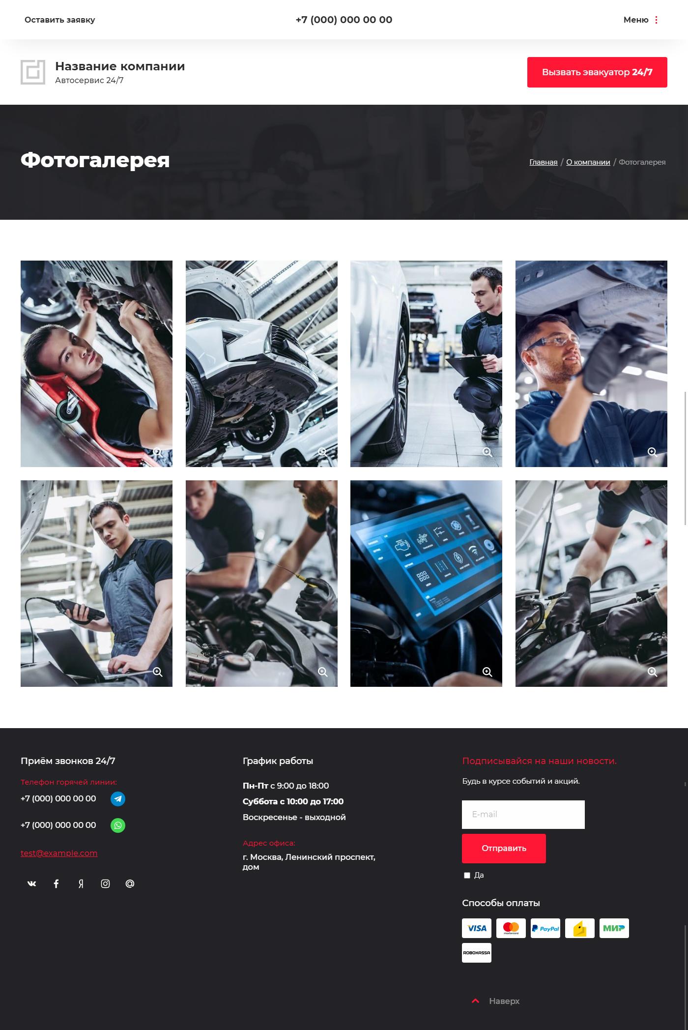 Готовый Сайт-Бизнес #2899420 - Автосервисы, ремонт транспортных средств (Галерея)