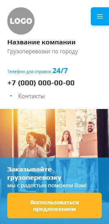 Мобильная версия готового решения #2887890