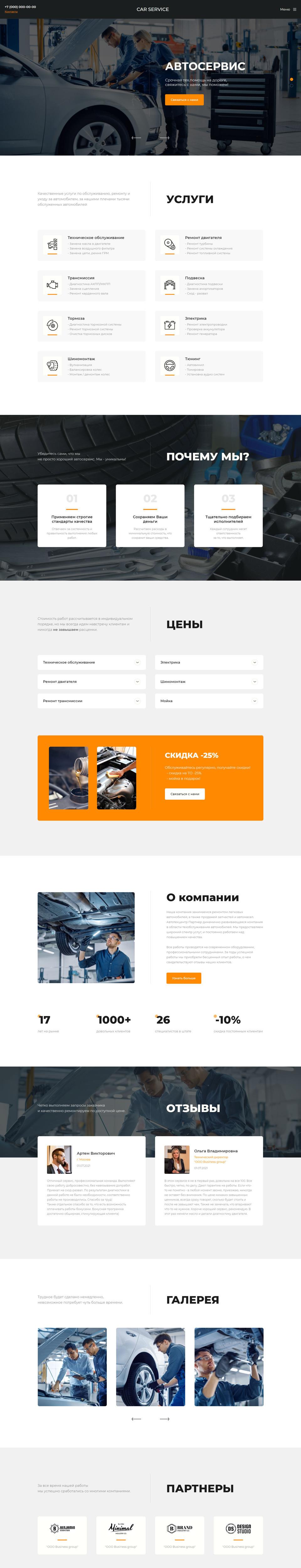 Готовый Сайт-Бизнес № 3084505 - Сайт автосервиса (Главная)