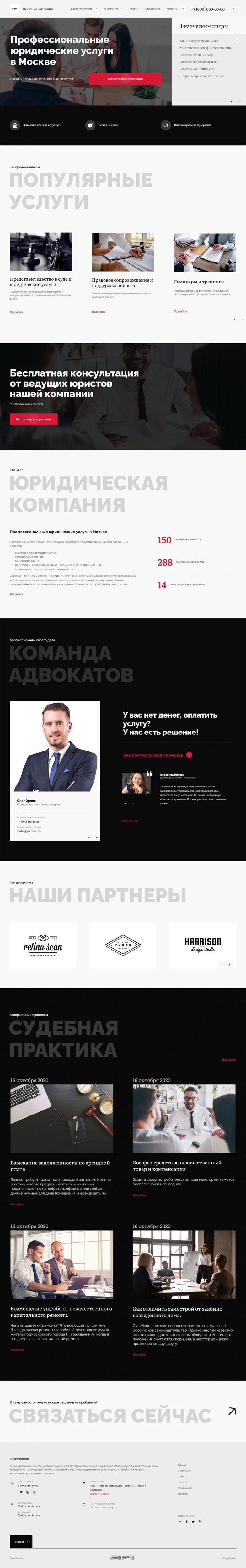 Готовый Сайт-Бизнес #2832972 - Юридические и адвокатские услуги (Главная версия 2)