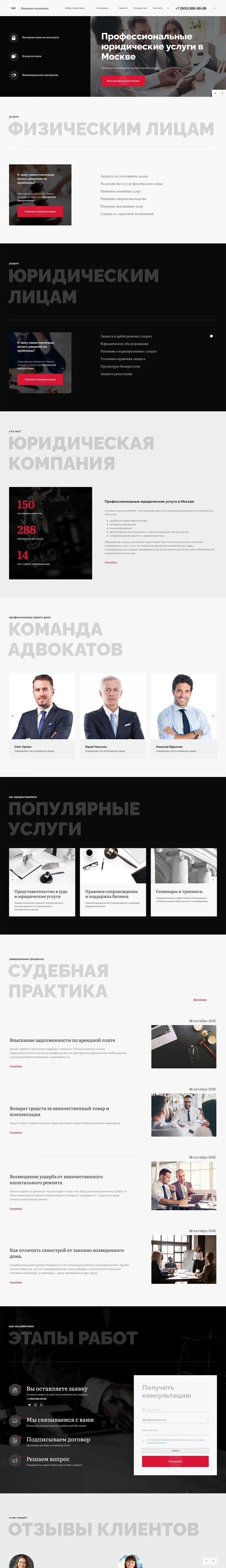 Готовый Сайт-Бизнес #2832972 - Юридические и адвокатские услуги (Главная версия 3)