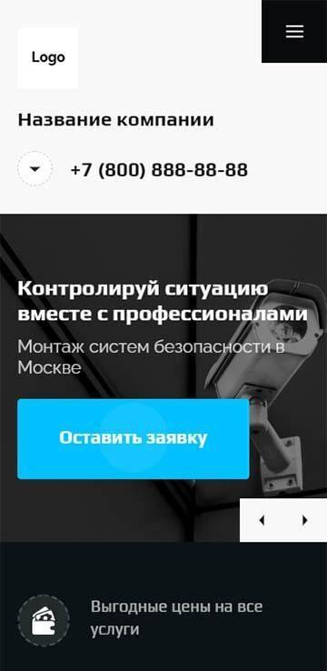 Мобильная версия готового решения #2906342