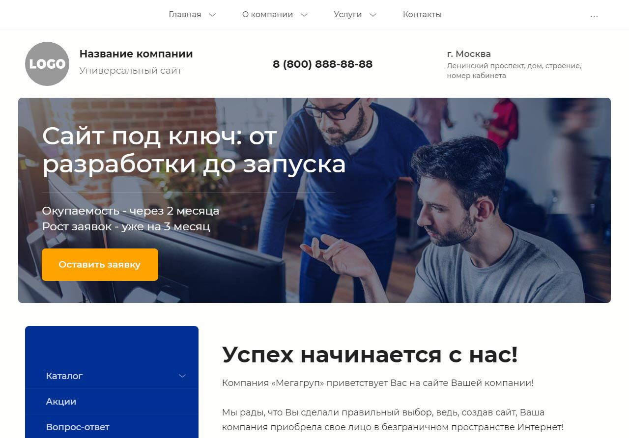Готовый Сайт-Бизнес № 2908149 - Универсальный дизайн (Десктопная версия)