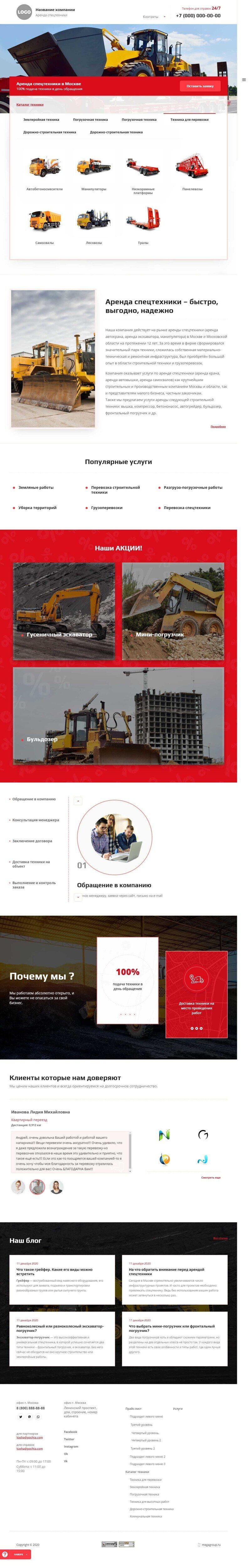 Готовый Сайт-Бизнес #2962807 - Аренда спецтехники (Главная версия 3)
