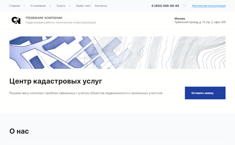 Готовый Сайт-Бизнес #2998184 - Кадастровые работы, техническая инвентаризация, учет (Десктопная версия)
