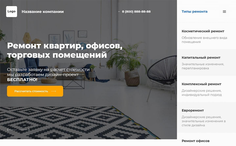 Готовый Сайт-Бизнес #2794446 - Ремонт и отделка квартир и помещений (Десктопная версия)