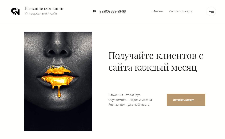 Готовый Сайт-Бизнес #2990750 - Универсальный дизайн (Десктопная версия)