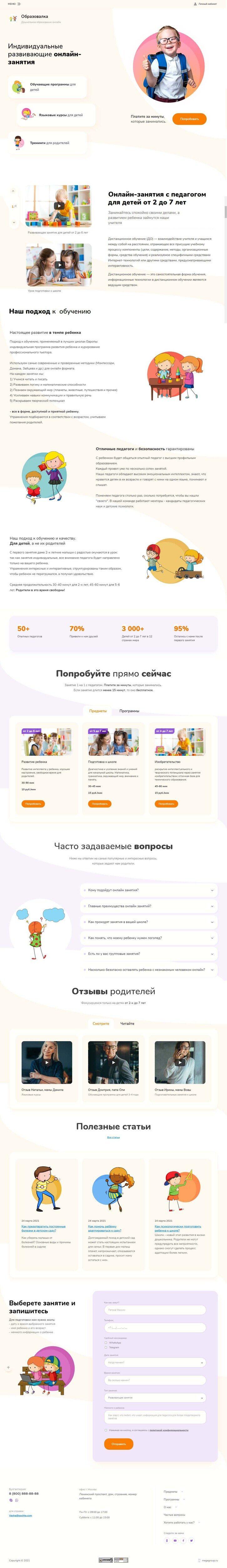 Готовый Сайт-Бизнес № 3011105 - Сайт центра дошкольного образования (Главная)