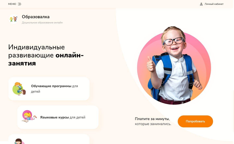 Готовый Сайт-Бизнес № 3011105 - Сайт центра дошкольного образования (Десктопная версия)