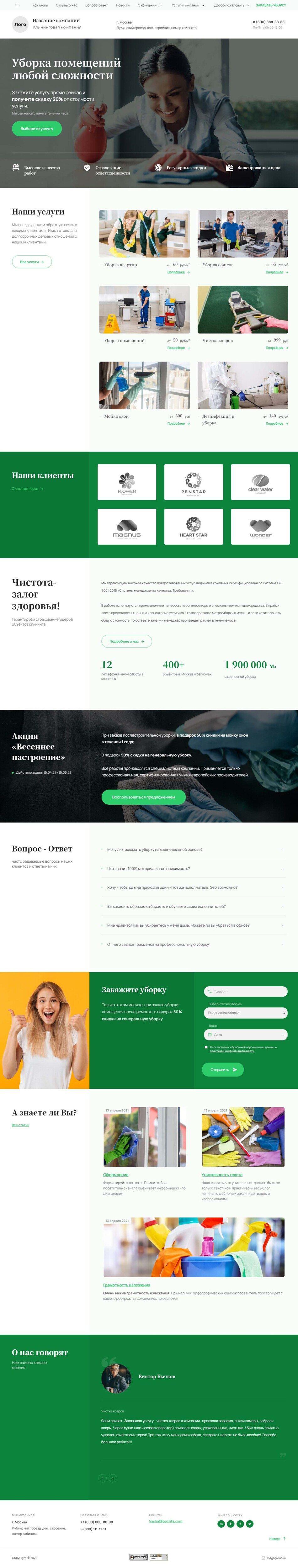 Готовый Сайт-Бизнес #2785766 - Клининговые услуги (Главная версия)