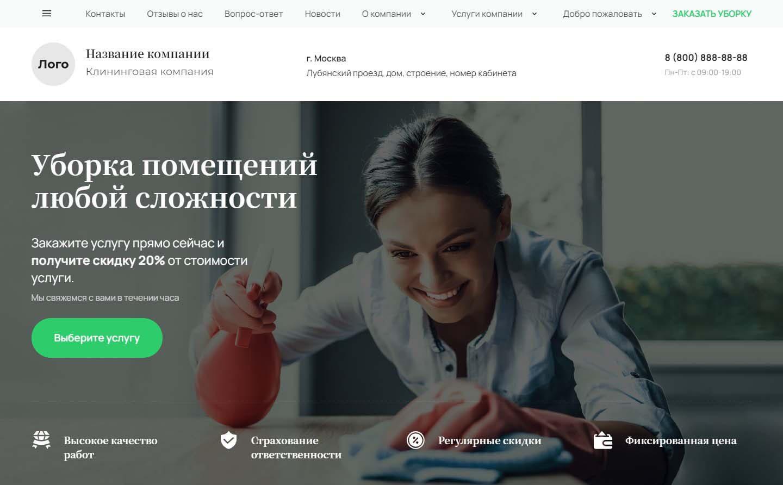 Готовый Сайт-Бизнес #2785766 - Клининговые услуги (Десктопная версия)