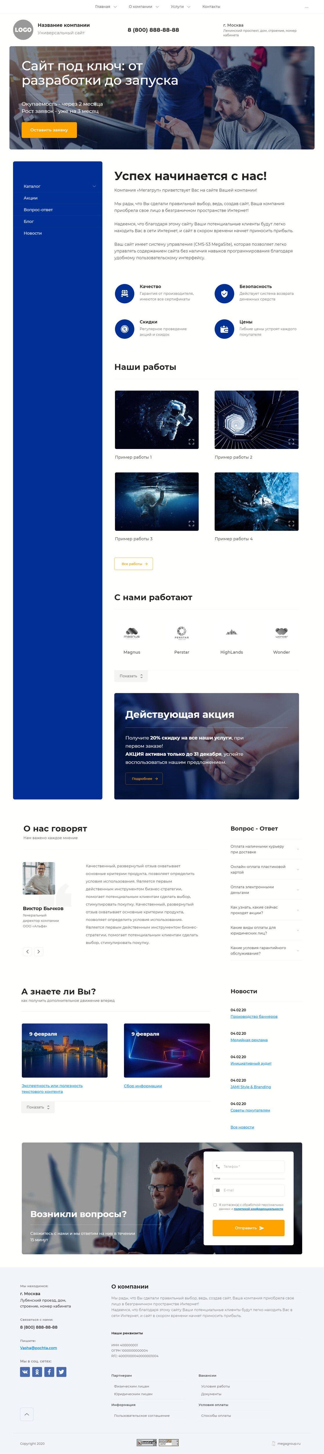 Готовый Сайт-Бизнес № 2908149 - Универсальный дизайн (Главная версия)