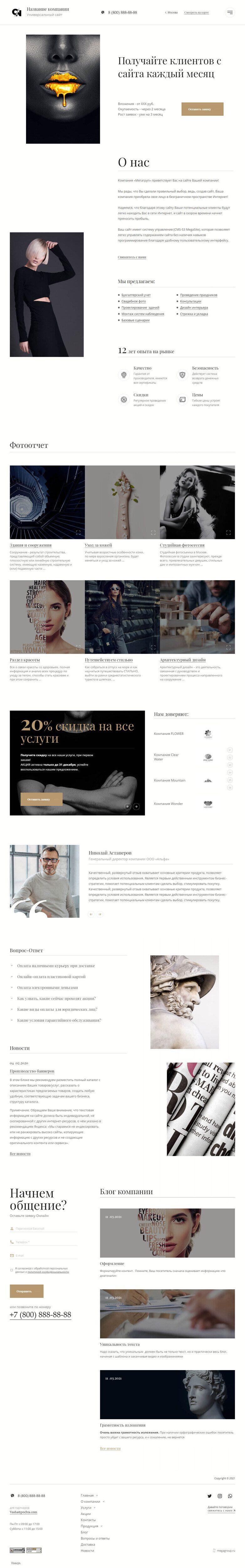 Готовый Сайт-Бизнес #2990750 - Универсальный дизайн (Главная страница)