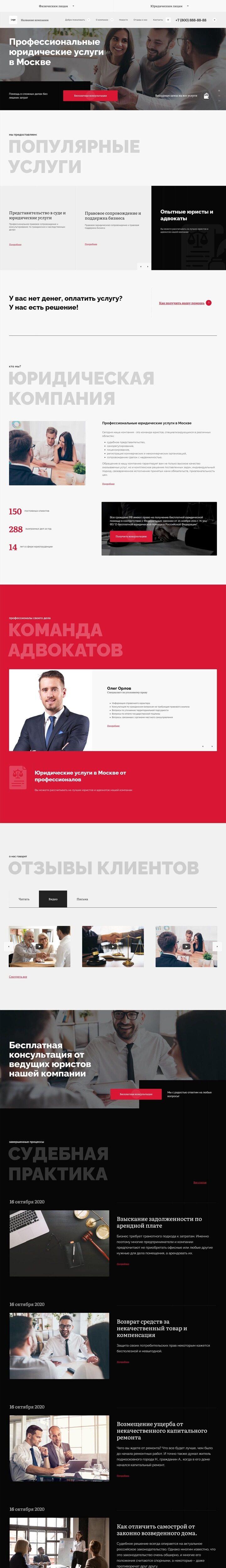 Готовый Сайт-Бизнес #2832972 - Юридические и адвокатские услуги (Главная версия 1)