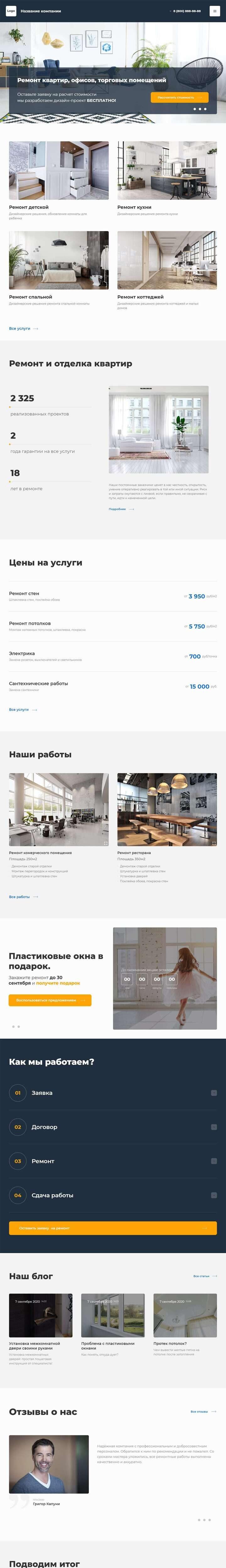 Готовый Сайт-Бизнес #2794446 - Ремонт и отделка квартир и помещений (Главная версия 2)