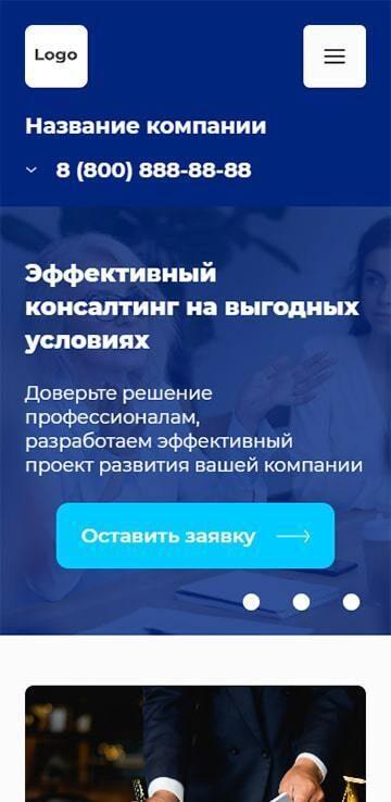 Мобильная версия готового решения #2839653