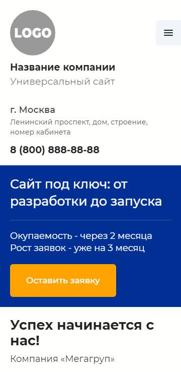 Готовый Сайт-Бизнес № 2908149 - Универсальный дизайн (Мобильная версия)