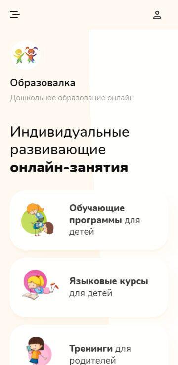 Готовый Сайт-Бизнес № 3011105 - Сайт центра дошкольного образования (Мобильная версия)