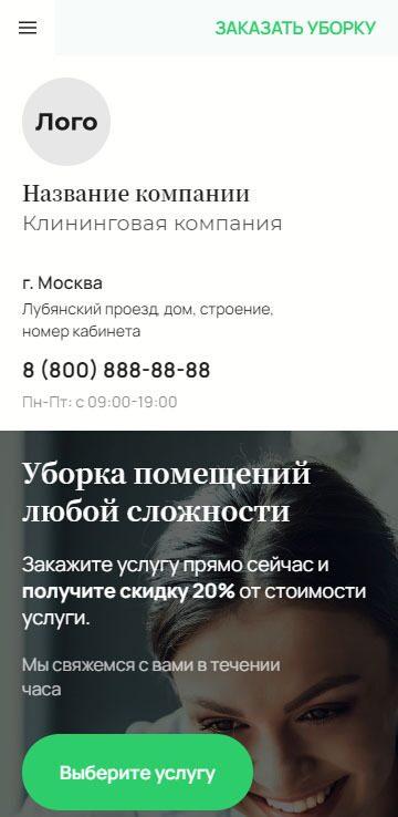 Готовый Сайт-Бизнес #2785766 - Клининговые услуги (Мобильная версия)