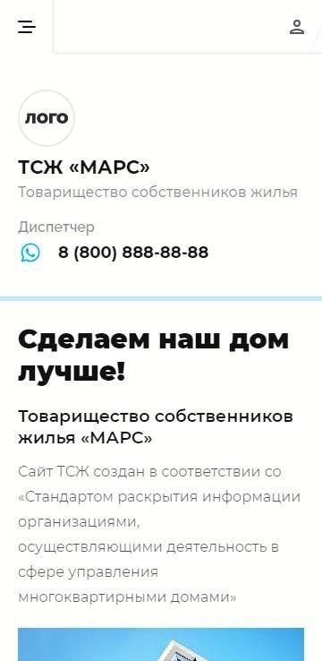Готовый Сайт-Бизнес #2956977 - Товарищество собственников жилья (ТСЖ) (Мобильная версия)