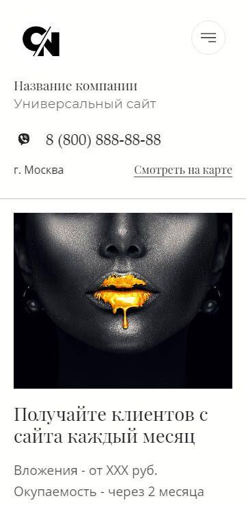 Готовый Сайт-Бизнес #2990750 - Универсальный дизайн (Мобильная версия)