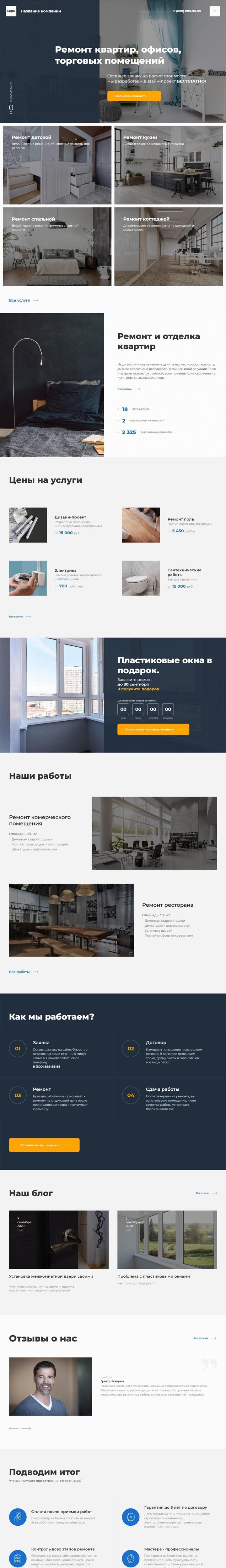 Готовый Сайт-Бизнес #2794446 - Ремонт и отделка квартир и помещений (Главная версия 3)
