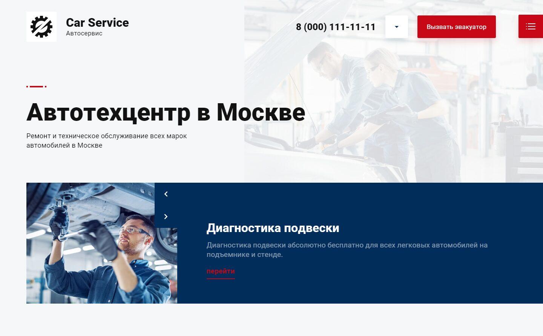 Готовый Сайт-Бизнес #2880418 - Автосервисы, ремонт транспортных средств (Десктопная версия)