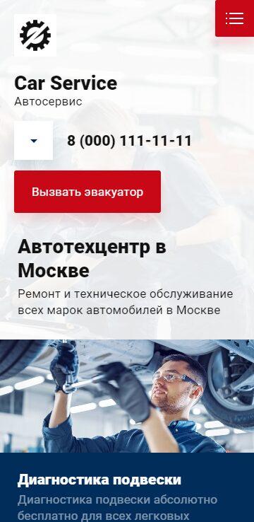 Готовый Сайт-Бизнес #2880418 - Автосервисы, ремонт транспортных средств (Мобильная версия)