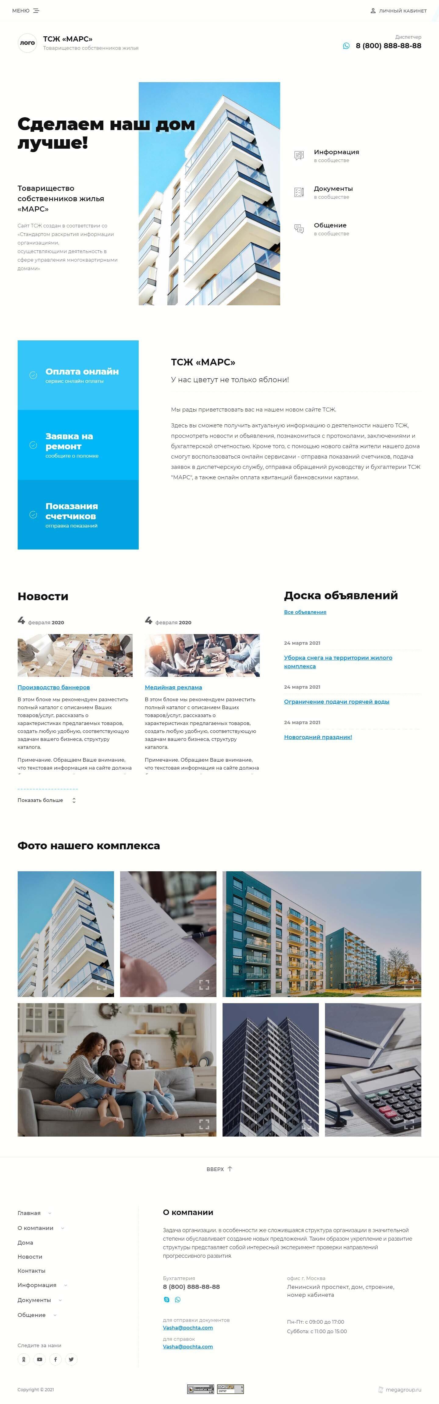 Готовый Сайт-Бизнес #2956977 - Товарищество собственников жилья (ТСЖ) (Главная версия)